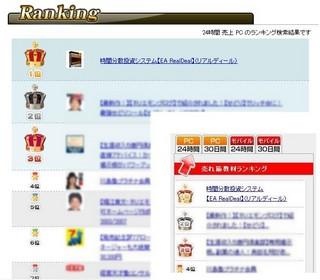 ranking_top2.jpg